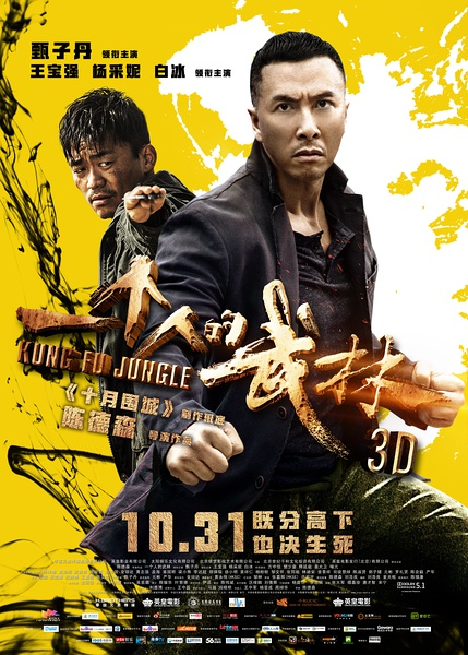 《一个人的武林》10.31上映