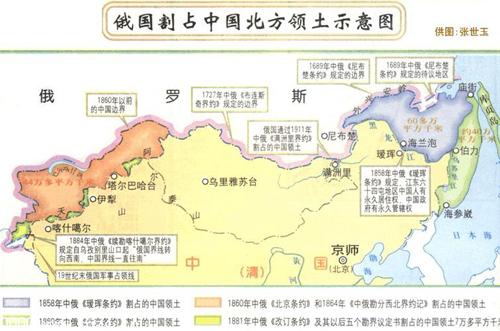 9世纪沙俄割占中国北方领土示意图,彼时外蒙古尚属中国领土.(