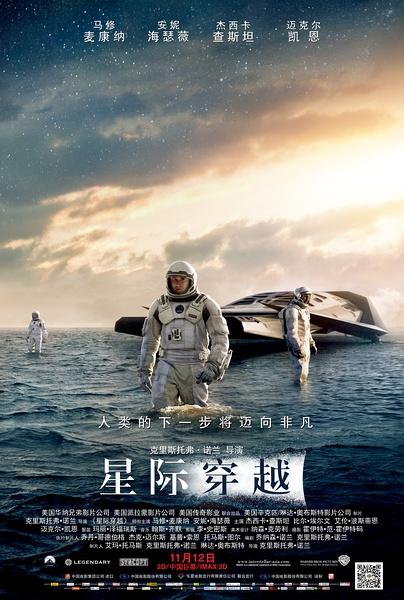 [独家]《星际穿越》LA首映观感 科幻诚可贵父爱价更高