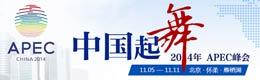 中国起舞:2014APEC在北京举行