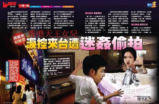 揭秘震惊娱乐圈的8大迷奸案事件:李宗瑞成迷奸