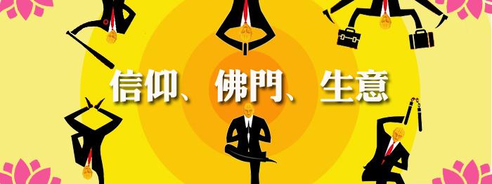 中国式信仰的生意