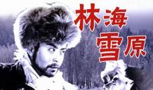 电影《林海雪原》导演刘沛然逝世 享年92岁