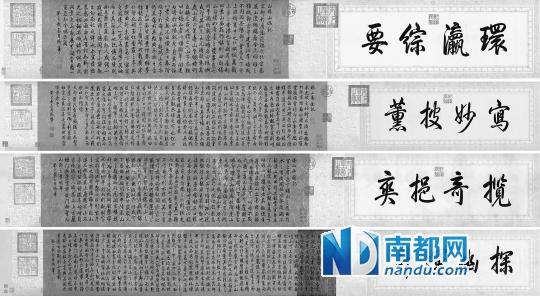 乾隆 白塔山记 1.16亿创中国画年度拍卖纪录
