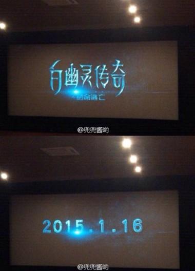 《绝命逃亡》或明年1月16日公映  改名《白幽灵传奇》