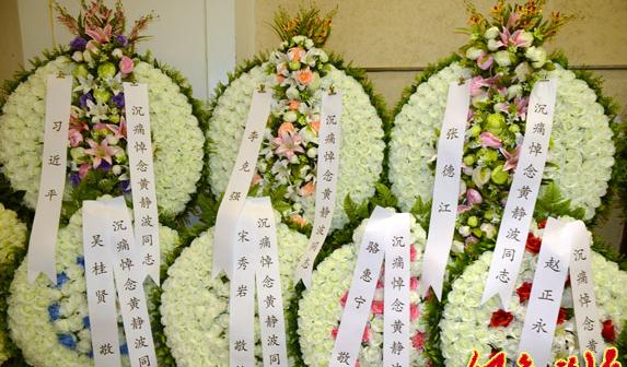 青海省委原书记黄静波遗体告别仪式在北京举行