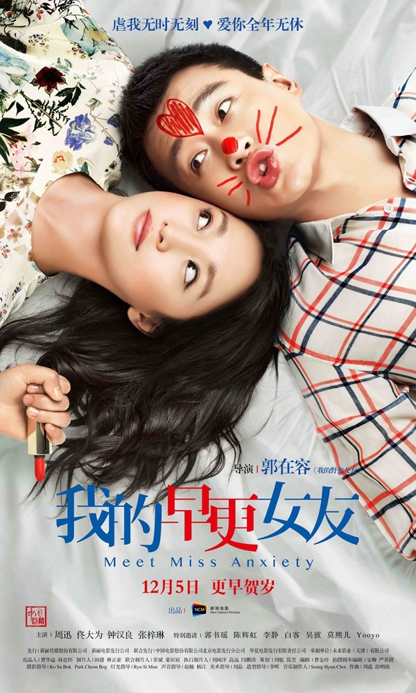 《我的早更女友》2014.12.12上映