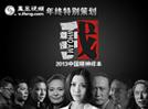 我-2013中国精神样本:罗昌平曝扳倒刘铁男始末