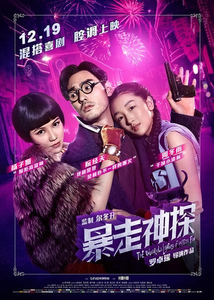 《暴走神探》12.19上映