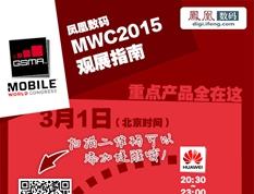 一张图了解MWC2015重点产品