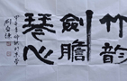 作品名称:兰风竹韵剑胆琴心