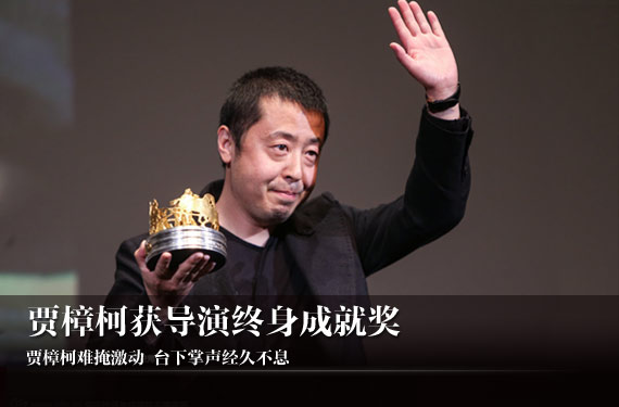 贾樟柯戛纳获导演终身成就奖