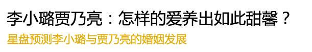 """""""李小璐贾乃亮:怎样的爱养出如此甜馨?"""""""