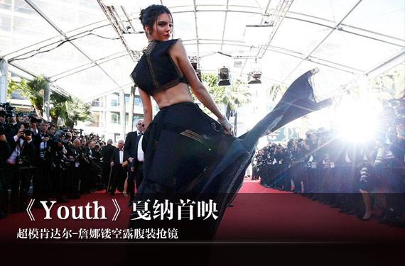 《Youth》戛纳首映