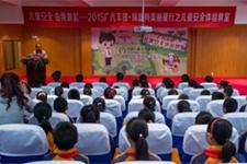 广汽丰田儿童安全体验教室落成