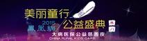 2015美丽童行主题公益活动(厦门)