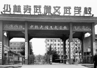 少林寺前武僧总教头行贿15万 与释永信是师兄弟