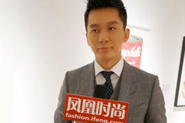 凤凰时尚2015秋冬男装周对话李晨