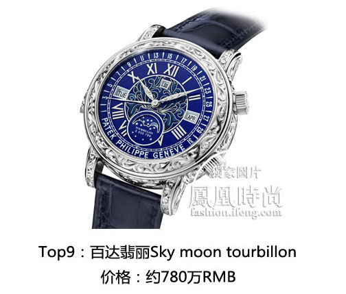 moonsky_top9:百达翡丽sky moon tourbillon