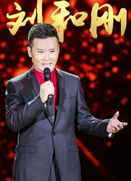 刘和刚献唱《拉住妈妈的手》
