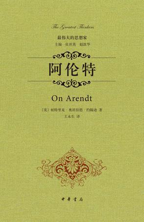 《阿伦特》: 哲学爱好者必读   一日一书