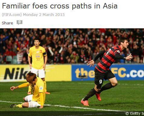 FIFA官网 恒大将强攻西悉尼 鲁能曾遭全北双杀