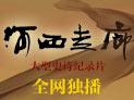 河西走廊:踏寻中国丝路
