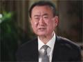 """王健林:不喜欢王思聪被叫""""国民老公"""""""