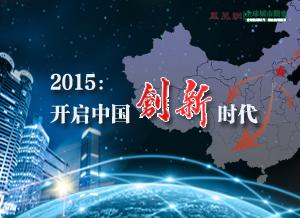 2015:开启中国创新时代
