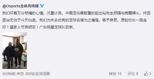 赵达裕 前国脚赵达裕因病去世享年54岁 癌症晚期放弃治疗