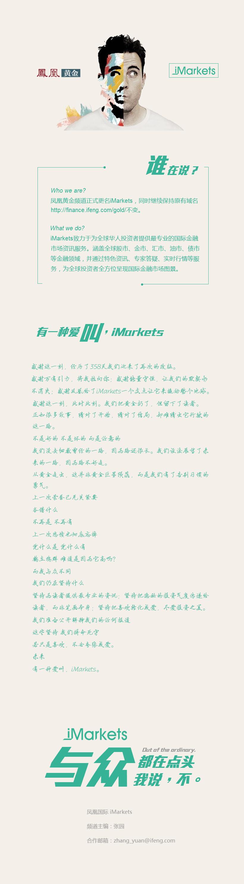 有一种爱叫,iMarkets。