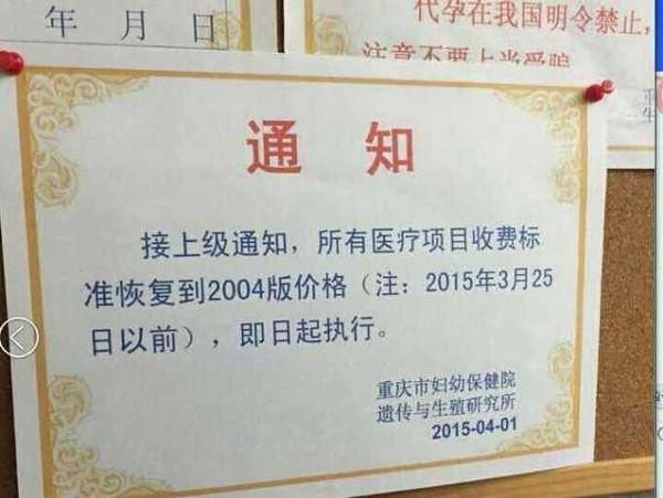 财知道274期:重庆医改警钟
