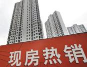 """央行房贷新政被疑""""泄密"""":地产股提前飙涨"""