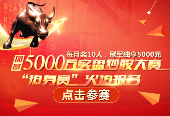 凤凰炒股大赛全第三季火热报名:冠军奖5000奖金
