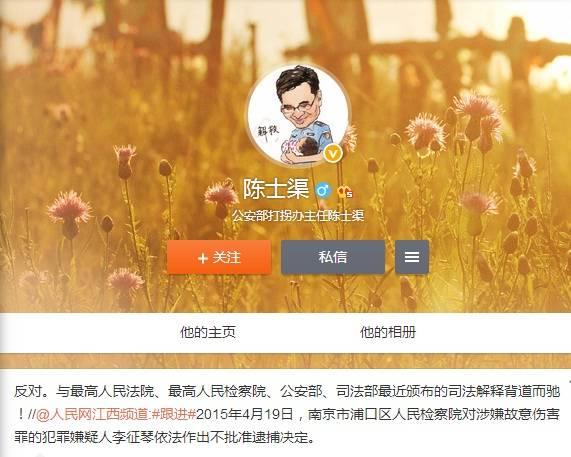 南京检方不批捕虐童案养母 公安部打拐办主任反对| - 凤岭人家 - 八面山下