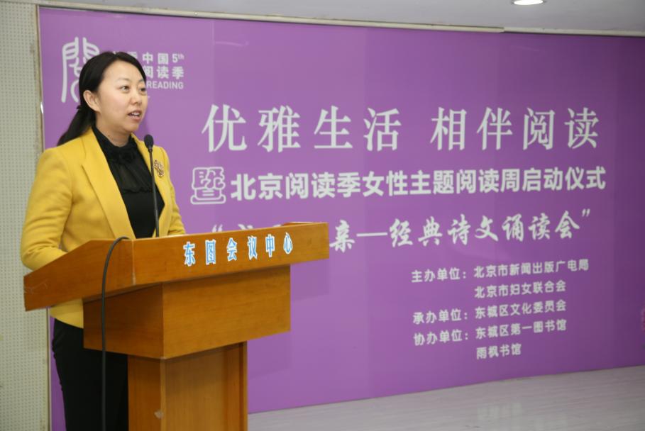 第五届北京阅读季女性主题活动正式启动|北京