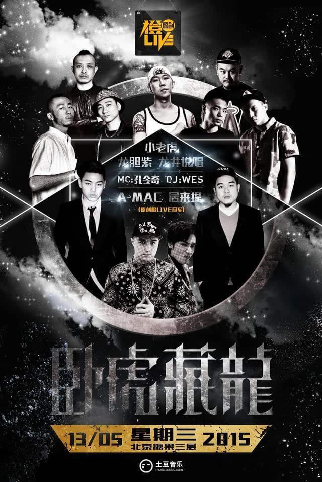 5月13日橙live音乐大趴体