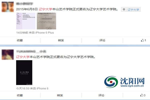 """本山艺术学院更名 辽宁大学""""本山艺术学院""""更名为""""艺术学院""""(图)"""