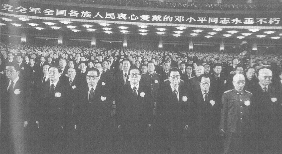 毅仁等党和国家领导人在邓小平同志追悼大会上.-乔石旧照图片