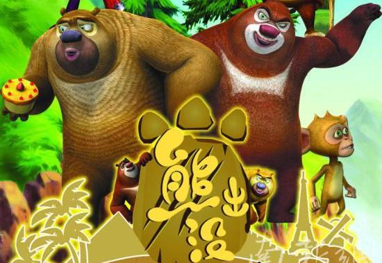 熊出没之环球大冒险