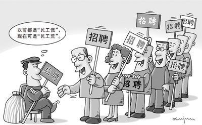 劳动力人口连续三年下降 劳动力短缺现象日益加剧 - 曹教授 - 曹教授的博客