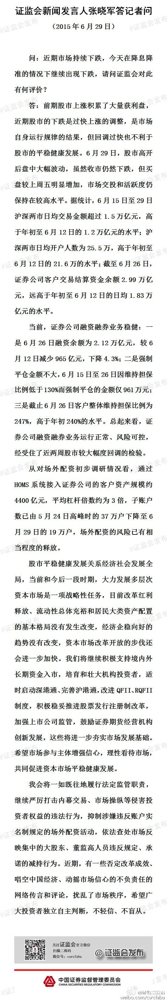 证监会连夜发声:查违规减持 勿轻信唱空中国