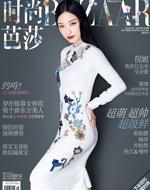 《时尚芭莎》8月刊