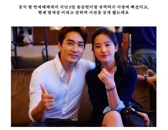 刘亦菲恋39岁韩国男星 白富美为何爱大叔?