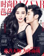 《时尚芭莎》9月刊