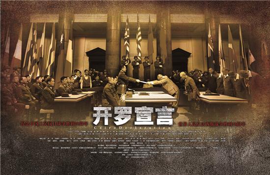 《开罗宣言》公布授降海报