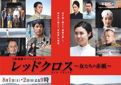 日本产抗日剧反思战争 女护士穿八路军装(图)