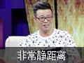 王迅遭李静调侃 曝曾因黄渤邋遢拒同房
