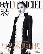 《时装》9月刊