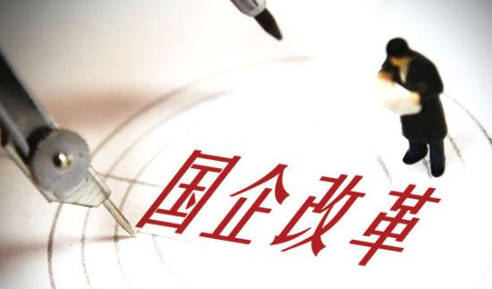 财知道299期:国企改革的关键